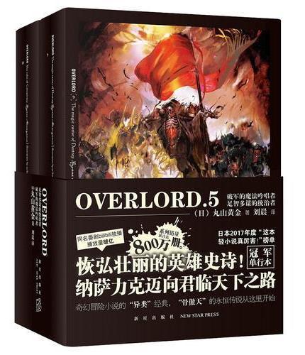 OVERLORD.5 破军的魔法吟唱者·足智多谋的统治者
