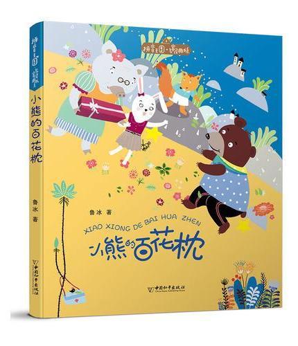 拼音王国·名家经典书系2 小熊的百花枕