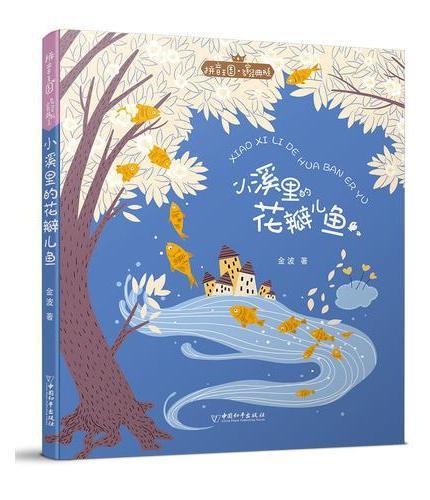 拼音王国·名家经典书系2 小溪里的花瓣儿鱼