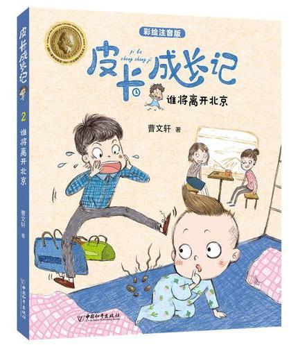 皮卡成长记系列·谁将离开北京