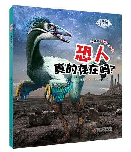 恐龙博士 恐人真的存在吗?
