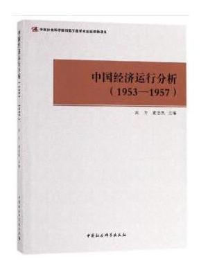 中国经济运行分析(1953—1957)