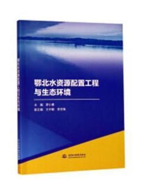 鄂北水资源配置工程与生态环境