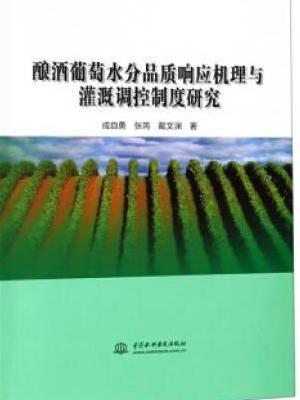 酿酒葡萄水分品质响应机理与灌溉调控制度研究