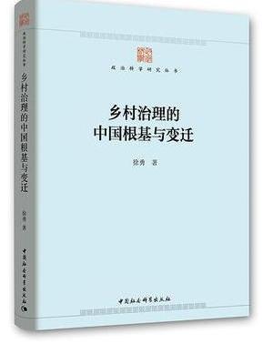 乡村治理的中国根基与变迁