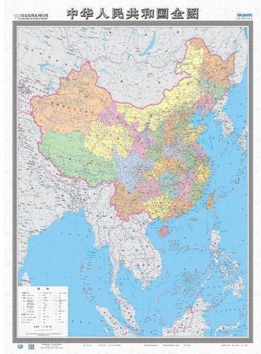 国家版图系列挂图-中华人民共和国和地图(政区 双全开 无拼缝膜图)盒装