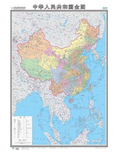 国家版图系列挂图-中华人民共和国和地图(政区 全开膜图)盒装