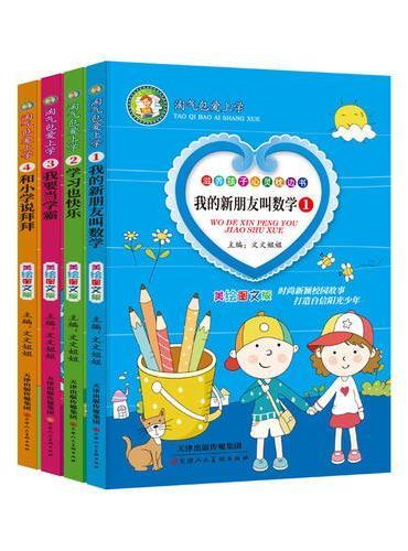 淘气包爱上学 共4册(我的新朋友叫数学+学习也快乐+我要当学霸+和小学说拜拜)