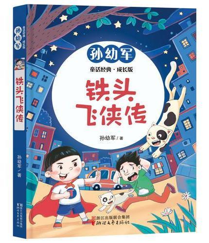 铁头飞侠传(孙幼军童话经典成长版)