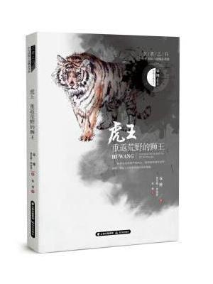 王者之书·中外动物小说精品书系——虎王·重返荒野的狮王