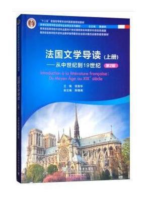 新世纪高等学校法语专业本科生系列教材:法国文学导读 上册