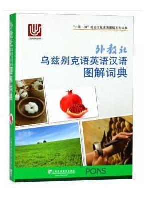 一带一路社会文化多语图解系列词典:外教社乌兹别克语英语汉语图解词典