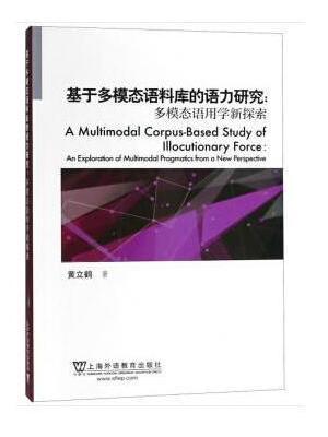 基于多模态语料库的语力研究:多模态语用学新探索