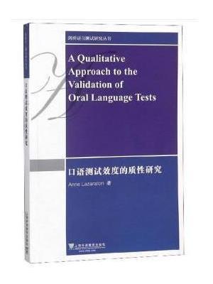 剑桥语言测试研究丛书:口语测试效度的质性研究