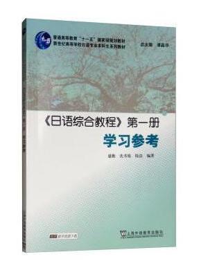 日语专业本科生教材:日语综合教程 第一册 学习参考