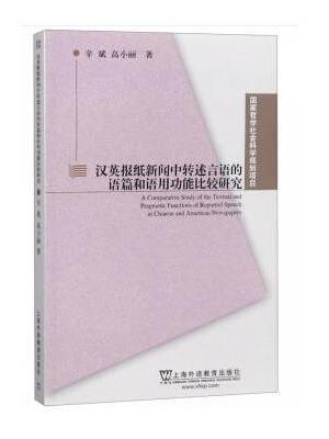 国家哲学社会科学规划项目:汉英报纸新闻中转述言语的语篇和语用功能比较研究