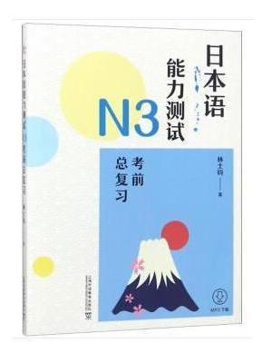 日本语能力测试N3考前总复习