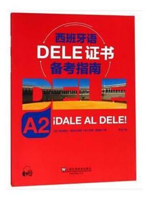 西班牙语DELE证书备考指南 A2