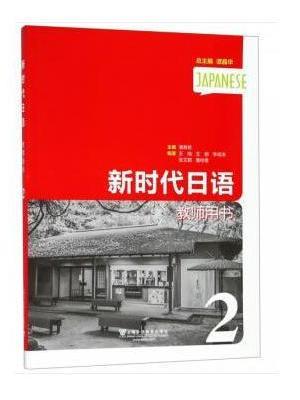 新时代日语 第2册 教师用书