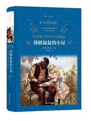 经典译林:汤姆叔叔的小屋(新课标必读)