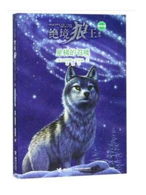 绝境狼王系列·星梯的召唤