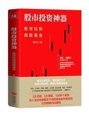 股市投资神器:教你玩转指数基金(入市新手、投资小白稳健赚钱的投资宝典!零基础、低门槛、一看就懂、一学就会的投资策略!巴菲特、约翰·博格、格雷厄姆等推崇的投资工具!)