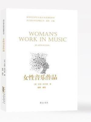 女性音乐作品