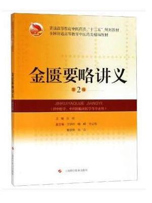 金匮要略讲义(第2版)(精编教材)