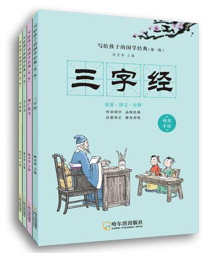 写给孩子的国学经典第一辑(全4册)