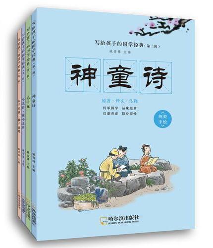 写给孩子的国学经典第二辑(全4册)