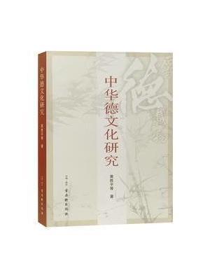 中华德文化研究