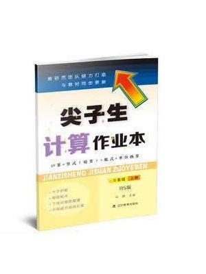 尖子生计算作业本.三年级.上册(北师版)(BS版)