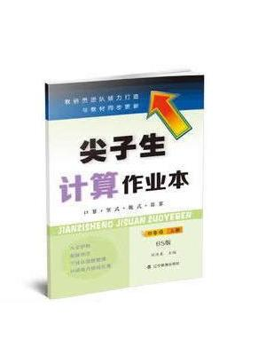 尖子生计算作业本.四年级.上册(北师版)(BS版)