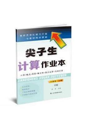 尖子生计算作业本.五年级.上册(人教版)(R版)