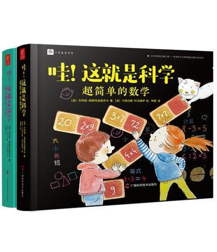 哇!这就是科学(共2册)安徒生奖提名奖获得者新作,小学教学大纲全覆盖,影响孩子一生的科学故事绘本
