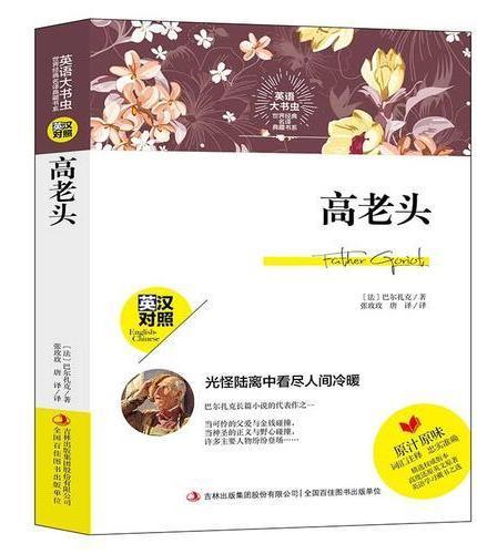 英语大书虫世界经典名译典藏书系 高老头