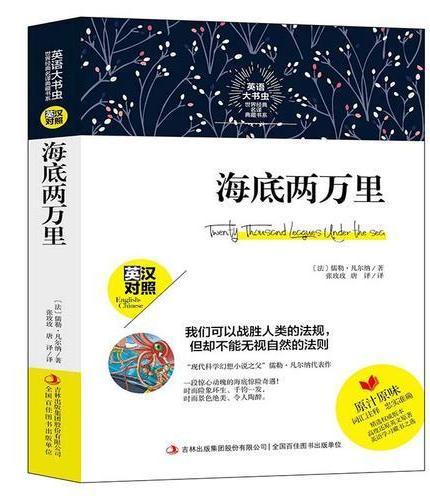 英语大书虫世界经典名译典藏书系 海底两万里
