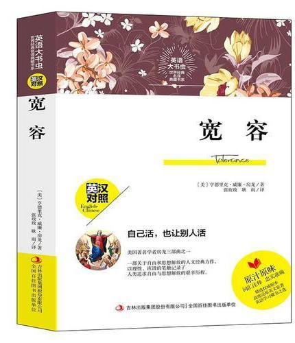 英语大书虫世界经典名译典藏书系 宽容