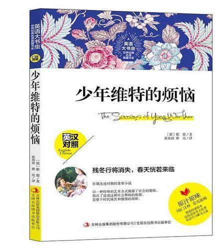 英语大书虫世界经典名译典藏书系 少年维特的烦恼