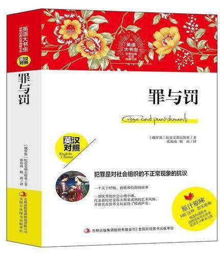 英语大书虫世界经典名译典藏书系 罪与罚