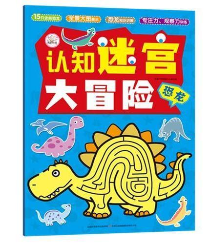 认知迷宫大冒险  恐龙