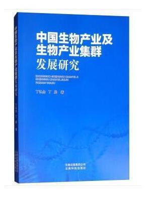 中国生物产业及生物产业集群发展研究