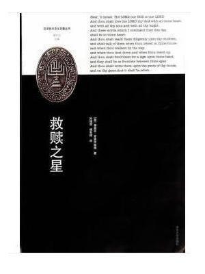 """""""汉译犹太文化名著丛书""""——救赎之星"""