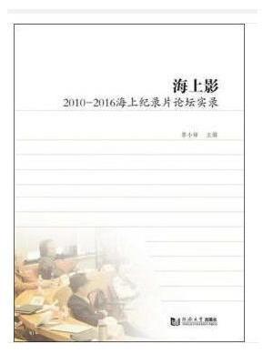 海上影——2010—2016海上纪录片论坛实录