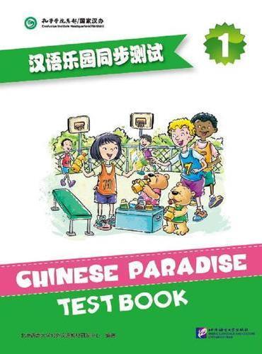 汉语乐园同步测试1