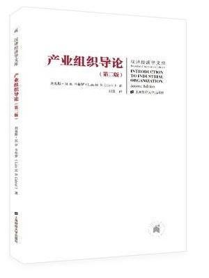产业组织导论(第二版)