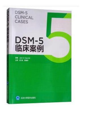 DSM5 临床案例