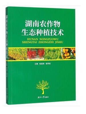 湖南农作物生态种植技术