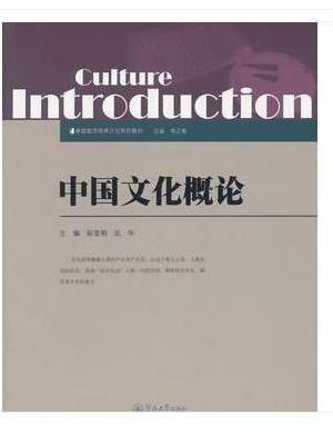 中国文化概论(卓越教师培养计划系列教材)