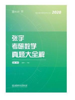 2020张宇真题大全解 张宇考研数学真题大全解(数学一)(下册)